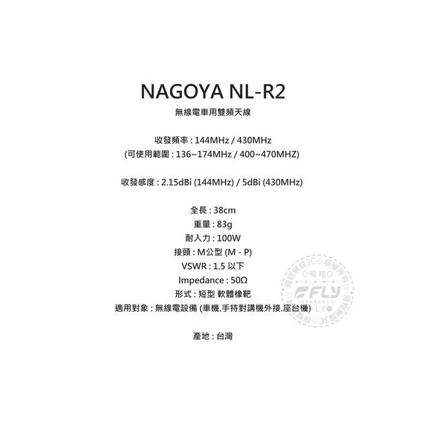 《飛翔無線3C》NAGOYA NL-R2 無線電車用雙頻天線◉公司貨◉台灣製造◉38cm◉軟體橡靶◉車機收發