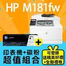 【印表機+碳粉送精美好禮組】HP Color LaserJet Pro M181fw 彩色雷射多功能複合機+CF510A 原廠黑色碳粉匣