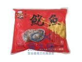 D2【魚大俠】BC034鮮凍盤鮑魚(16~18顆/包)