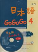 (二手書)日本語GOGOGO(4)練習帳(書+1CD)