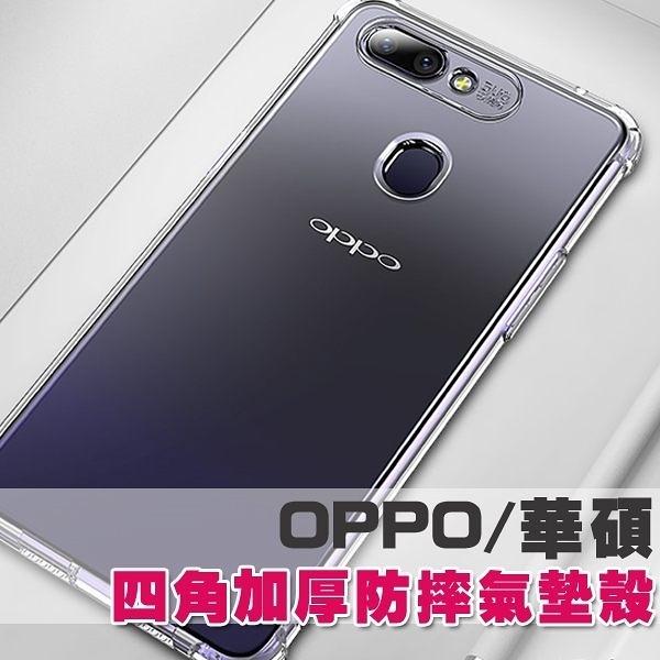 OPPO R15 R17 Pro 華碩 ZE620KL ZE554KL Nokia9 Nokia8.1 四角加厚 軍事防摔 空壓氣囊 手機殼 氣墊殼 BOXOPEN