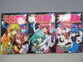 【書寶二手書T5/漫畫書_C6Z】天使戰隊_1~3集合售