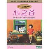【宮崎駿卡通動畫】心之谷DVD