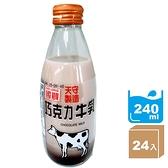 全館免運滿2件9折【國農】巧克力牛乳240ml*24罐 原廠直營直送 天守製造 玻璃瓶 保久乳 調味乳