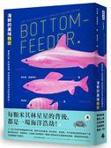 (二手書)海鮮的美味輓歌:健康吃魚、拒絕濫捕,挽救我們的海洋從飲食開始!