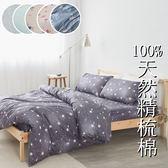 ※↘驚喜價《多款任選》活性印染精梳純棉3.5x6.2尺單人床包+枕套二件組-台灣製(不含被套)[SN]