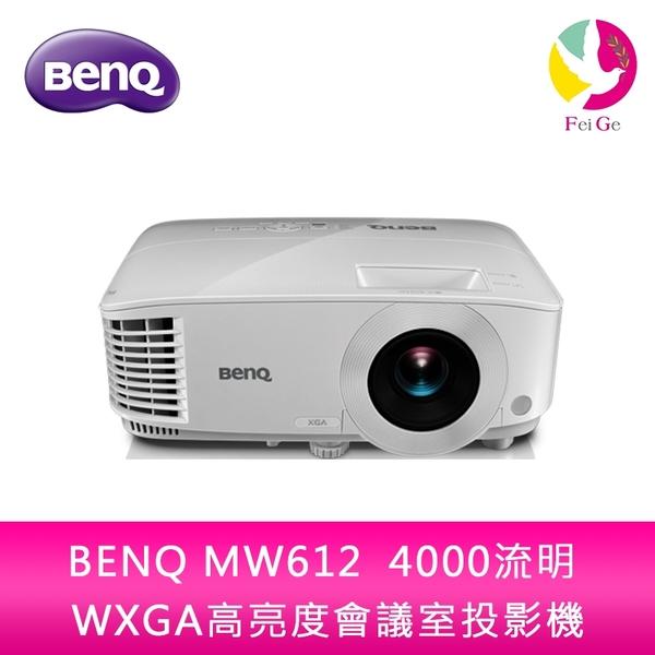 分期0利率 BENQ MW612 4000流明 WXGA高亮度會議室投影機 原廠3年保固
