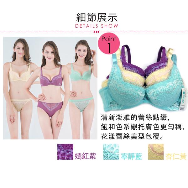 思薇爾-花芷緹舞系列B-F罩蕾絲包覆內衣(寧靜藍)