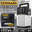 82500mAh 多功能行動電源 AC 110V 純正弦波 QC3.0快充 藍芽音箱 無線充電 戶外 露營 停電