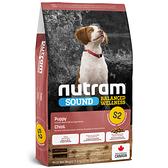 【寵物王國】紐頓-S2健康天然雞肉幼犬(雞肉燕麥)11.4kg