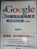 【書寶二手書T9/語言學習_G73】用Google 3分鐘寫出道地英文_婁愛蓮, 遠田和子