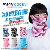 【MEGA COOUV】防曬 瞬間涼感 多功能面罩 UV-508