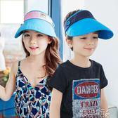 兒童帽子男童遮陽帽夏天大帽檐女童寶寶空頂帽太陽帽嬰兒防曬帽潮 嬡孕哺