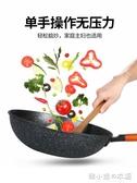 不粘炒鍋家用多功能炒菜鐵鍋電磁爐通用廚房不粘鍋家用 韓小姐