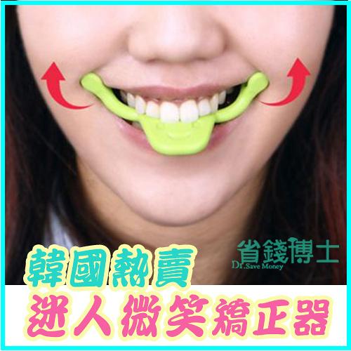 韓國熱賣 迷人微笑矯正器 /笑顏求職面試 瘦臉小顏必備(隨機色) 99元