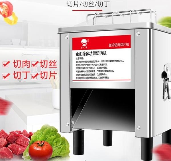 切肉機商用全自動家用電動小型不銹鋼多功能丁切菜切絲切片機台式QM 向日葵