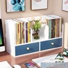 桌面置物簡易辦公室收納書桌上的兒童書架桌面置物架小型簡約學生多 快速出貨YJT