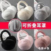 耳套耳罩保暖女護耳朵罩耳包冬季潮流耳捂子耳暖韓版可愛冬天韓版 ys7567『毛菇小象』