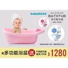 (宅)babyhood 多功能浴盆(藍色/粉色)贈不銹鋼兒童餐具3件組(顏色隨機出貨)[衛立兒生活館]
