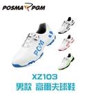 POSMA PGM 男款 高爾夫球鞋 舒適 透氣 防水 白 黑 XZ103BLACK