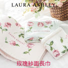 LAURA ASHLEY 紗面毛巾- 長...
