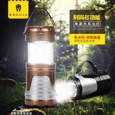 露營燈 小馬燈手提式led露營燈戶外照明太陽能超亮可充電多功能帳篷野營 夢娜麗莎精品館