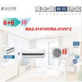 萬士益冷氣 《MA2-4141VH/RA-41VH*2》 6+6坪  極變頻冷暖一對二 商業專用機型*下單前先確認是否有貨