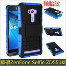 輪胎紋 華碩 ZenFone Selfie ZD551kl 手機殼 防摔 防震 全包邊 ZD551kl 保護殼 矽膠套 隱形支架