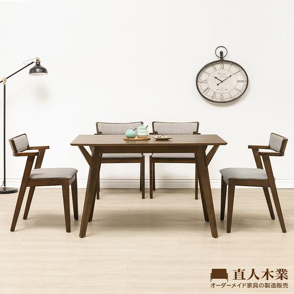 日本直人木業-WANDER北歐美學120CM餐桌加MIKI四張椅子(亞麻灰)
