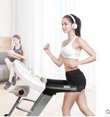 跑步機  跑步機家用款電動走步超靜音折疊小型室內健身房專用 唯伊時尚