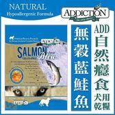 *WANG*【含運】Addiction自然癮食《無穀藍鮭魚》犬糧-15kg//補貨中