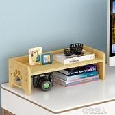 實木打印機架桌面置物架辦公桌收納增高架復印機架電腦托架貓YJT 【快速出貨】