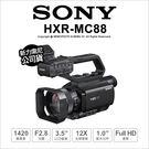 預購 SONY HXR-MC88 專業入門級攝錄影機 攝影機 雙卡槽 MC88 高速混合對焦 公司貨★可刷卡★ 薪創
