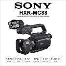 SONY HXR-MC88 專業入門級攝錄影機 攝影機 雙卡槽 MC88 高速混合對焦 公司貨★可刷卡★ 薪創