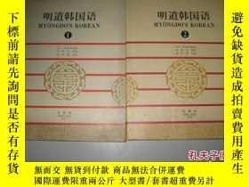 二手書博民逛書店罕見明道韓國語【1.2】2冊合售9112 a.v.vandesa