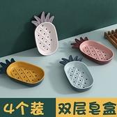4個裝 卡通可愛肥皂盒家用塑料可瀝水香皂盒【櫻田川島】
