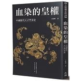 血染的皇權(中國歷代天子鬥爭史)