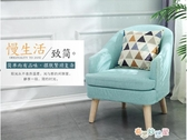 現代簡約單人沙發椅臥室小戶型陽台懶人沙發可拆洗客廳電腦椅 YYJ雙十二