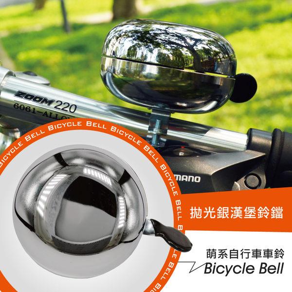 金德恩 台灣製造 鋁合金拋光銀漢堡自行車鈴/ 造型大車鈴/ 超響車鈴
