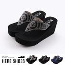[Here Shoes] 前3.5 後8cm 水鑽亮粉鞋面 人字夾腳拖鞋 楔型厚底拖鞋 MIT台灣製-KNT838