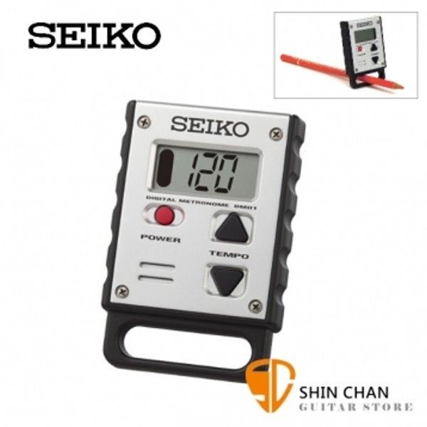 日本品牌 SEIKO DM01 名片型節拍器/可掛可立/耐用簡單(速度範圍 30 - 250)SEIKO精工 公司貨
