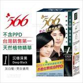 566美色護髮染髮霜(1號沉穩深黑)-灰白髮適用/不含PPD[56852]