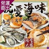 勝崎生鮮 就愛海味燒烤6件組(約3~4人份) (2535公克±10%/1箱)【免運直出】