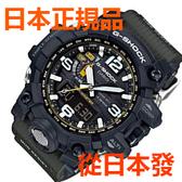 免運費 日本正規貨 CASIO 卡西歐 G-SHOCK GWG-1000-1A3JF 太陽能電波男錶 多功能手錶 大泥王 陆霸
