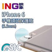 STC iPhone6 / iPhone 6 Plus 手機鏡頭保護貼 ★1入裝★ 9H鋼化玻璃保護貼 鏡頭貼