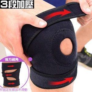 前端開孔開放式髕骨護腿護膝.三段加壓可調式護膝蓋.綁帶束帶運動健身防護具推薦哪裡買專賣店