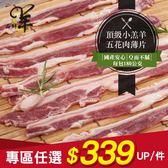 肉片專區↗↗【品鮮羊】彰化頂級小羔羊五花肉片(薄片)(180g/包) -無腥味 鮮嫩順口 美食推薦