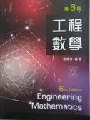 【書寶二手書T1/大學理工醫_YIE】工程數學_張傳濱編