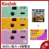 柯達 Kodak M35 底片相機 +200度底片+4號電池 套組 復古風格 可重覆使用 可傑