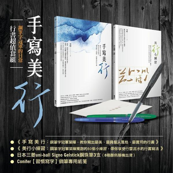手寫美「行」:鋼筆字冠軍的日常行書超值套組=《手寫美「行」》+《美「行」小練習》